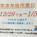 レーザー溶接,年末年始休業日,東大阪