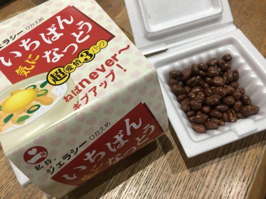 納豆ではなく・・・チョコです。