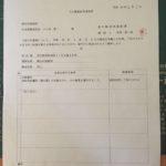 消防署,東大阪,レーザー溶接,精密溶接