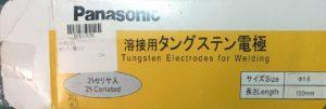レーザー溶接,東大阪,精密溶接,YAGレーザー溶接,レーザー肉盛溶接,金型補修,肉盛溶接,レーザ溶接,金型溶接,タングステン