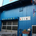㈱吉村熔接所の外観