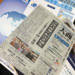 大商ニュース