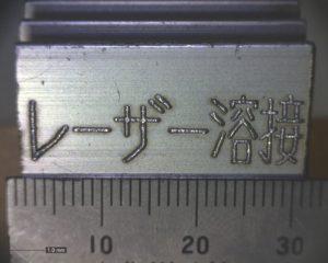 アルミのレーザー溶接