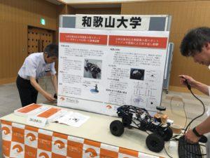 土砂災害時自律探索小型ロボットの開発