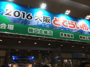 2016大阪どてらい市