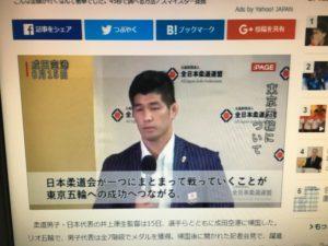 柔道男子・日本代表の井上康生監督