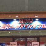 2016大阪ウェルディングフェスタ