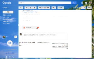 問い合わせ,pdf,問い合わせメール,メール