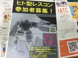 9月のロボット連絡会