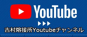 吉村熔接所Youtubeチャンネル