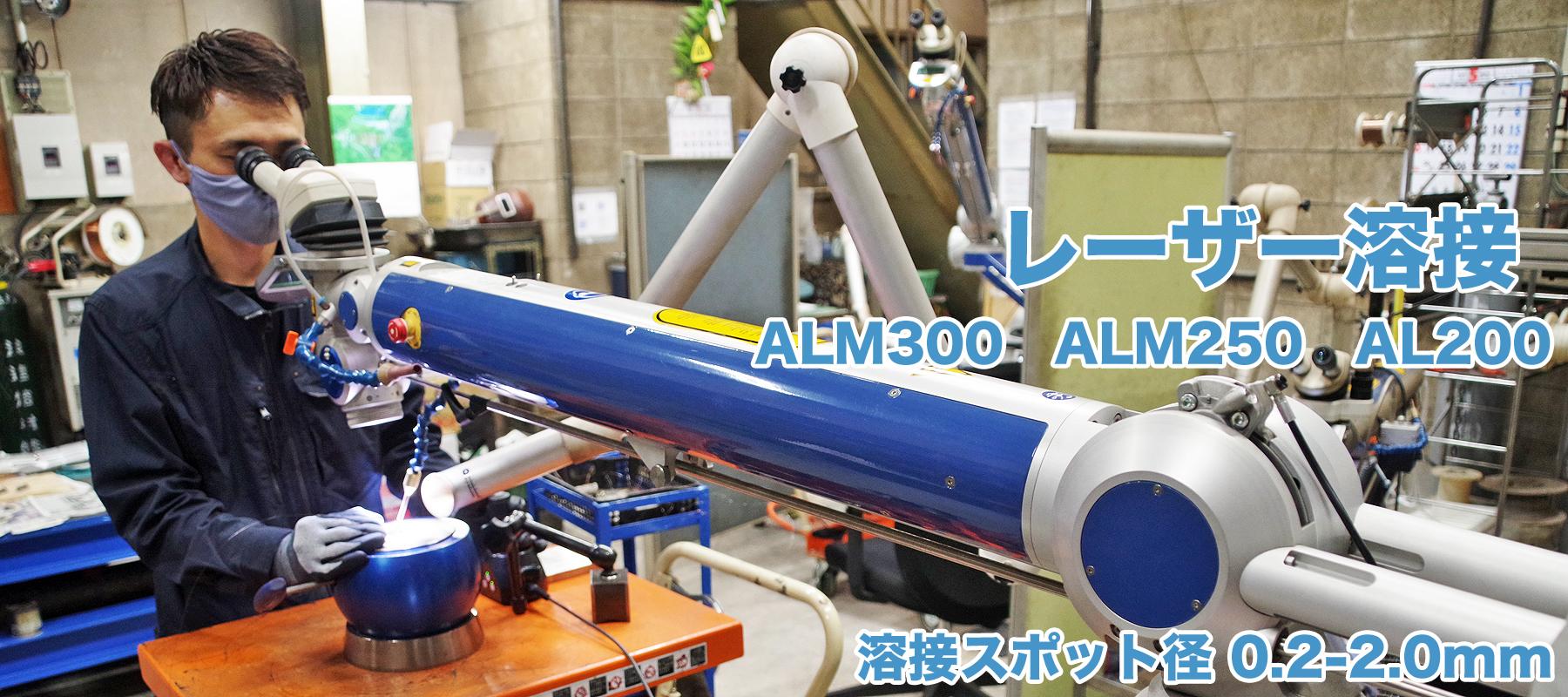 レーザー溶接 ALM300 ALM250 AL200
