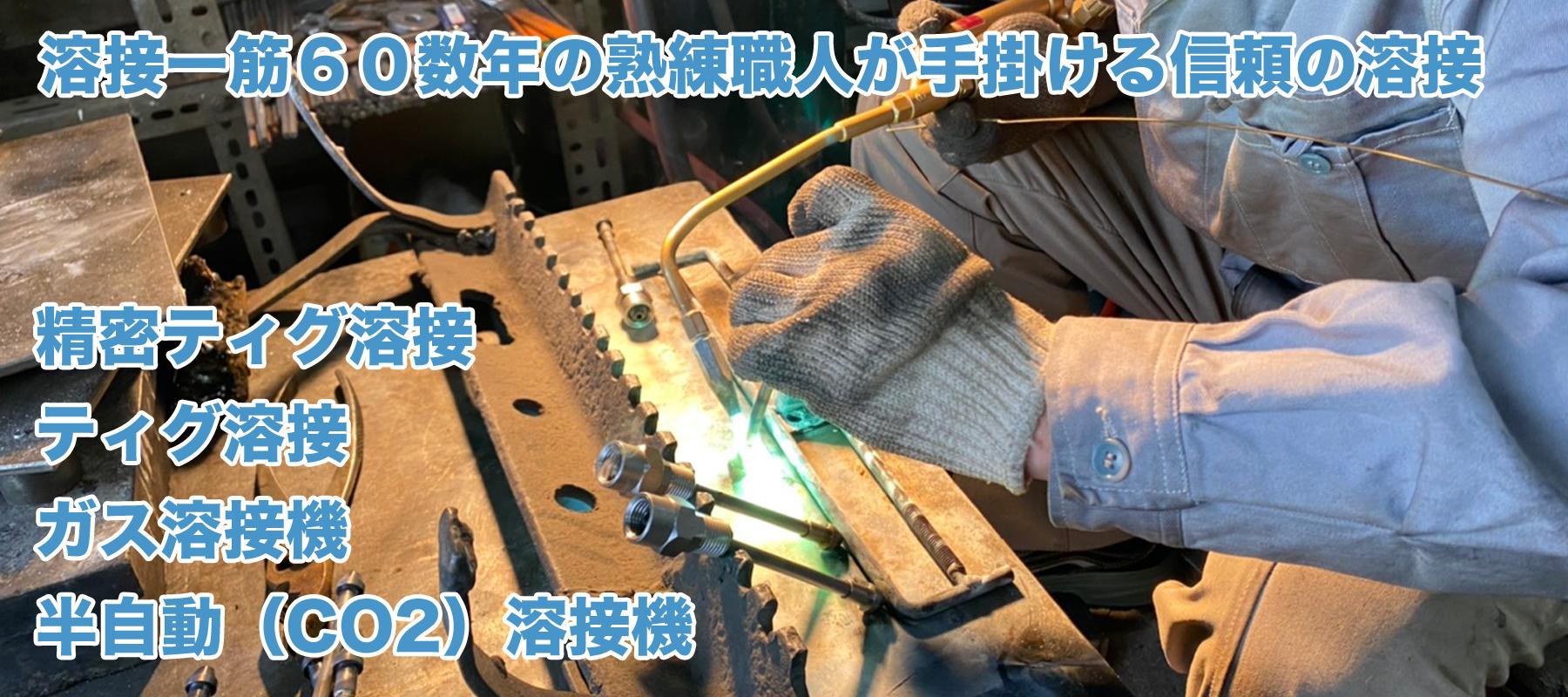 溶接一筋60数年の熟練職人が手掛ける信頼の溶接 精密ティグ溶接 ティグ溶接 ガス溶接機 半自動(CO2)溶接機