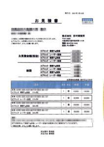 レーザー溶接,東大阪,精密溶接,YAGレーザー溶接,レーザー肉盛溶接,金型補修,肉盛溶接,レーザ溶接,金型溶接